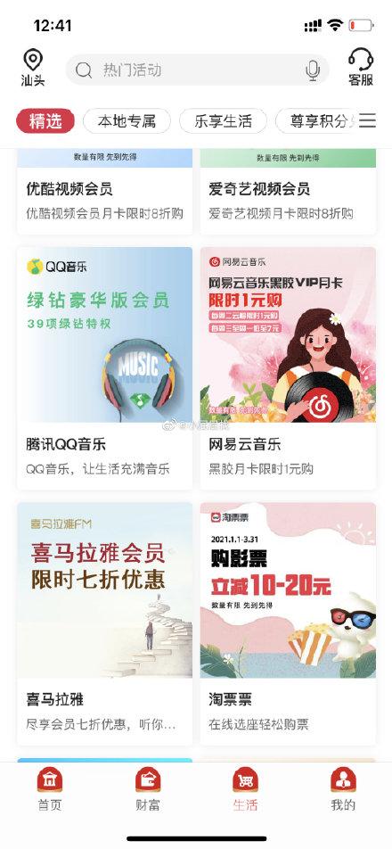 中国银行APP 生活-网易云音乐1元购 VIP月卡