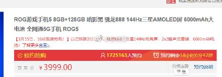 预约15号10点3999元ROG 玩家国度 腾讯ROG 游戏手机5