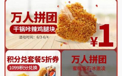 【德克士】反馈微信会员商城小程序,有1元干锅鸡的拼