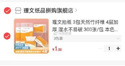 部分人京喜价格为【1】理文抽纸 3包天然竹纤维 4层加