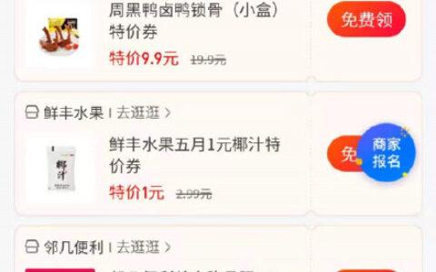 支付宝app搜【消费券】反馈有领雪碧2元券和良品铺子1