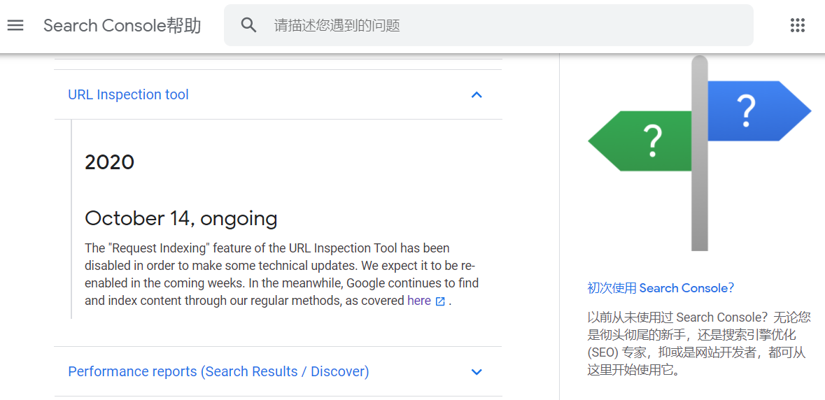 Request Indexing feature暂停公告-极客中心