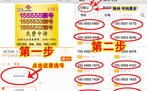 155555手机靓号0元申请新活动月抵消20元 新增AAA豹子号