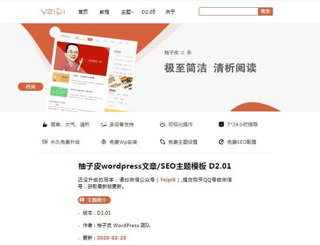 【WordPress主题】最新修复版WordPress柚子皮主题 新闻媒体资讯博客空间WP主题模板