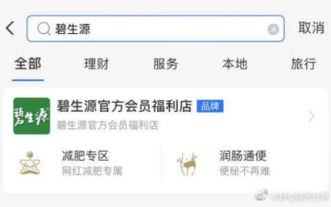 支付宝app搜【碧生源】反馈进入福利店有新人0.01购