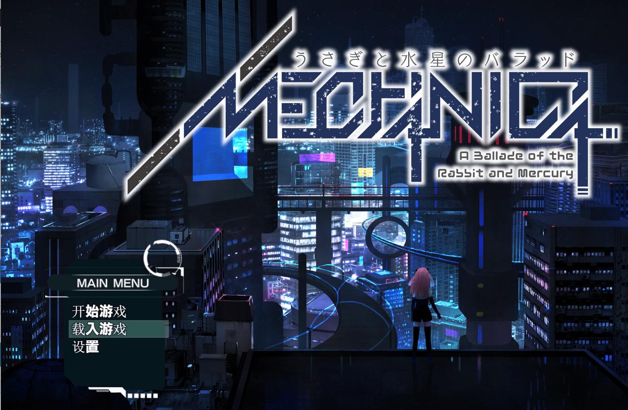 【大型RPG/动态/汉化音游】MECHANICA—兔子和水星之歌 DL完整汉化版+全CG