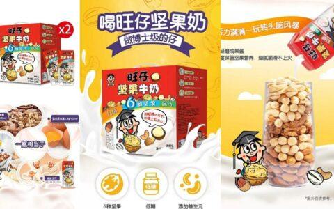 【旺旺食品旗舰店】营养好喝旺仔高钙坚果牛奶两箱30