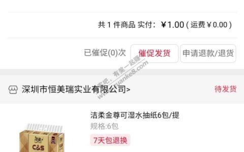 深圳建行1元抽纸6包可以买两次