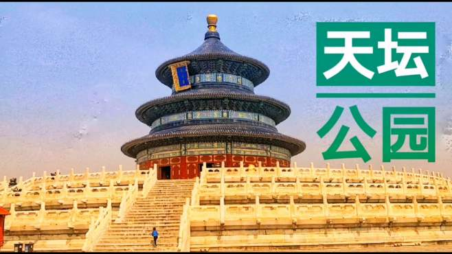 一起了解一下北京五大坛之一,中国现存最大的祭祀建筑天坛