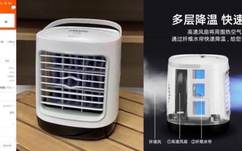 19块钱撸个空调小风扇!超值!!陪你度过整个炎热的夏