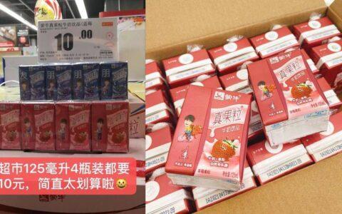 超市4盒就要10元!咱们撸,16瓶到手18.9元~夏日必备饮