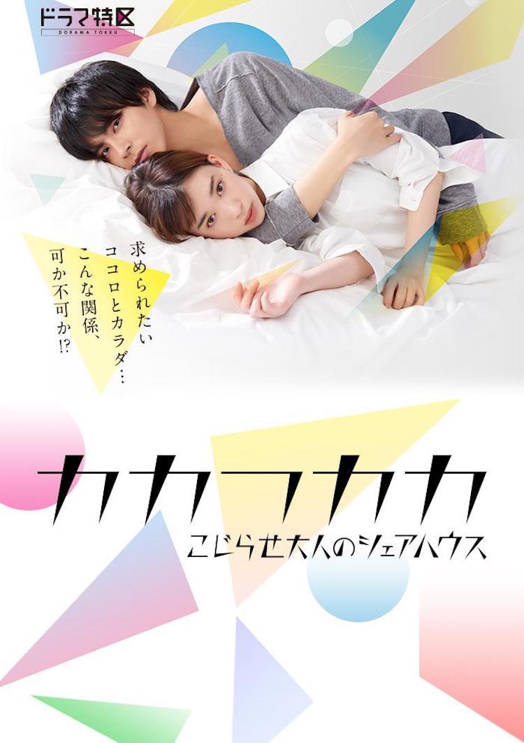 [miad678]日剧《别扭合租房》:剧名很妙的一部电视剧-爱趣猫