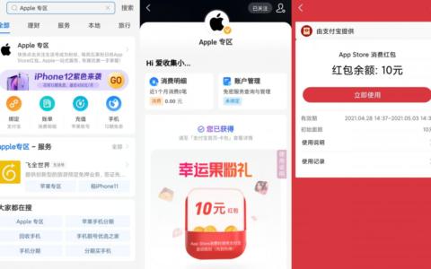 """【新一期抽10元苹果红包】打开支付宝搜索""""Apple""""进"""