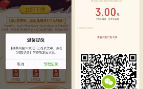 【爱消除新用户领4元微信红包】新一期!微信扫码参与-