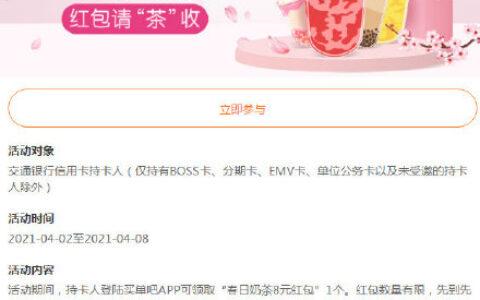 【交行信用卡】 可领奶茶8元红包