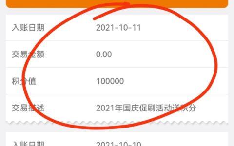 蒙商银行国庆活动送的10万积分已到账记得使用,这个积分有效期短及时使用