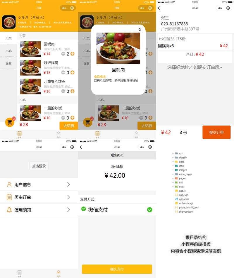 【功能模块】小程序模板订餐配送系统