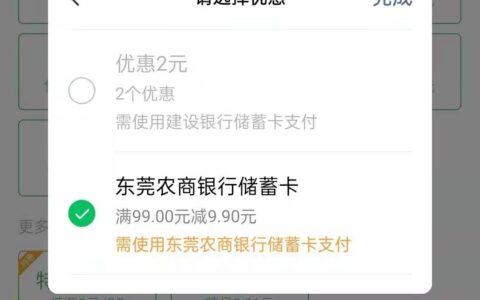东莞农商银行储蓄卡微信支付99-9.9