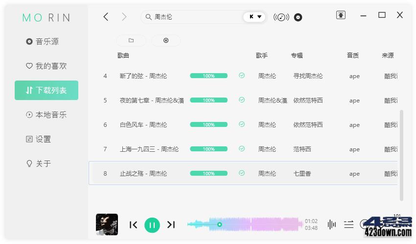 魔音Morin电脑版 v2.5.8.5 付费歌曲下载神器