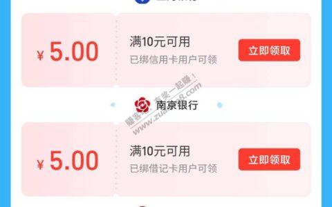 快领中国银行5元红包,补货了!