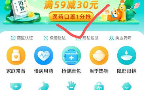 【饿了么】app首页送药上门,反馈部分地区有一分包邮