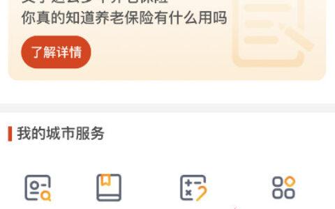 微信小程序搜【微保】底部全民保-学社保知识得价值300