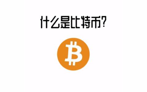 【比特币是什么?】区块链趣味科普第二期