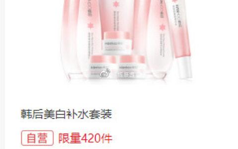 0点秒杀限量420、29韩后(Hanhoo)美白亮肤护肤品套装