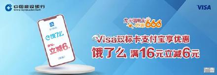 建行龙卡信用卡Visa双标卡1、2021年9月1日至2022年2月