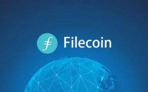 Filecoin,凭什么会那么火?