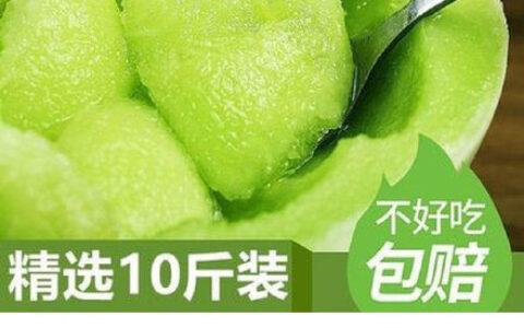 【拼多多】微信扫图片码玉菇甜瓜5-6斤【12.9】黑椒味