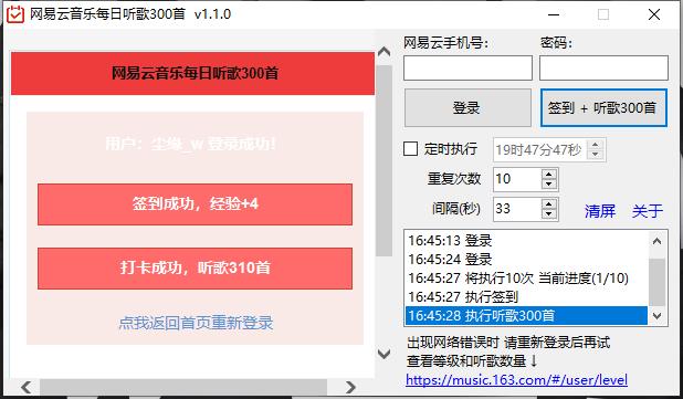 PC网易云音乐秒刷满300首