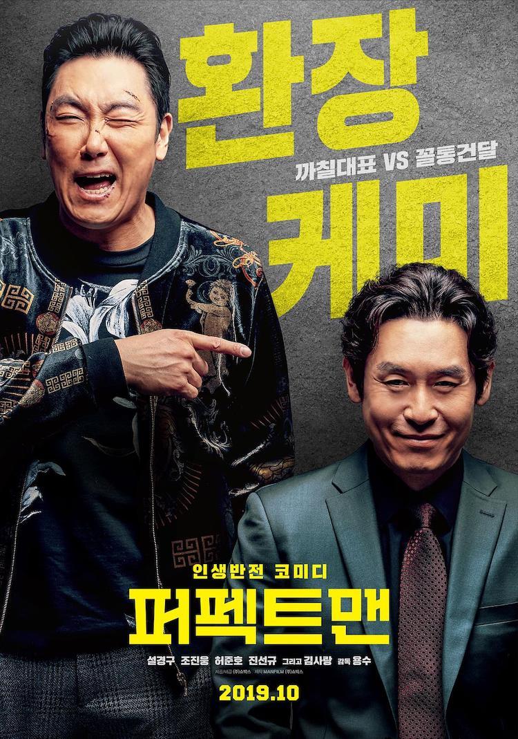 韩国电影《完美男人》影评:沉冗的剧情提不起劲-爱趣猫