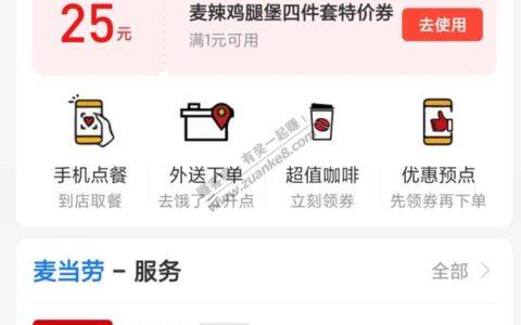 """zfb搜""""麦当劳""""  部分人可领25亓汉堡套餐,部分地区不支持使用"""