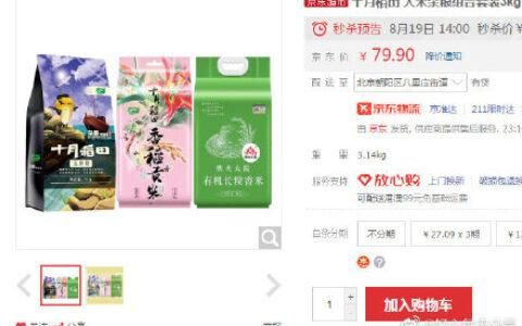 【京东】14点【前500件】十月稻田 大米杂粮组合3kg【9