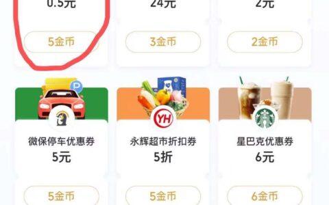 """微信小程序【微信支付有优惠】--底部""""兑换好礼""""--兑"""