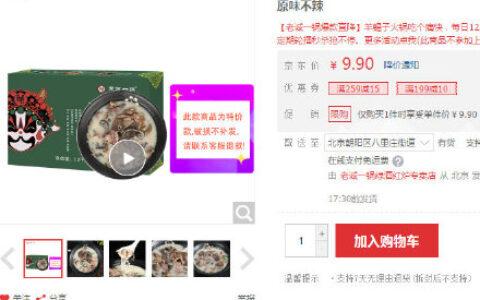 【京东】老诚一锅 北京风味 羊杂碎 2.4斤【9.9包邮】