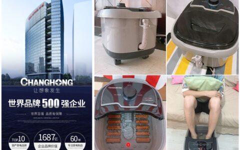【老品牌长虹】世界500强企业+天猫足浴按摩器第一名,