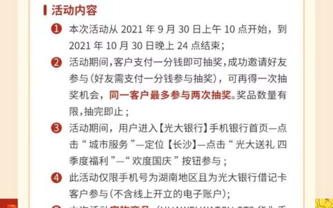 湖南光大抽奖………………………………………原油 股票 基金 故事会
