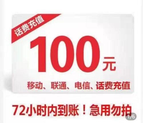 全国三网充话费活动100元话费只要91元起80%用户24小