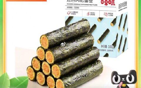 7.9元  天猫超市包邮百草味海苔肉松蛋卷100g包邮百草