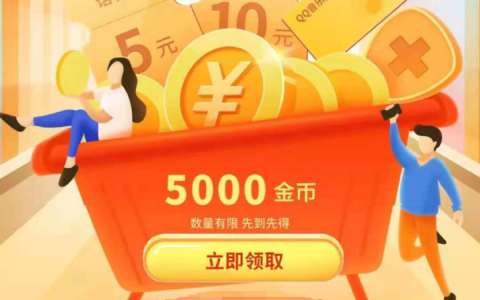 平安银行领5000金币,可兑10元话费,限受邀!
