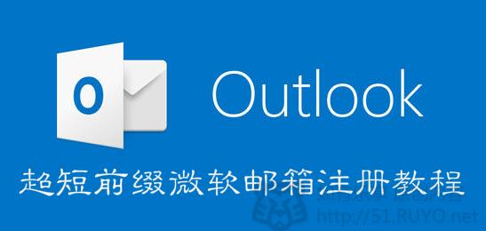 如何申请注册2-3位字符短前缀微软邮箱