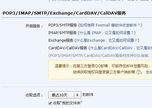 转发到QQ邮箱的国外问卷调查邮件被拦截