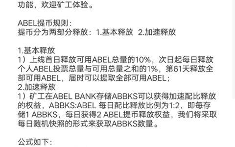 【阿贝尔ABEL】APP更新,以及ABEL上线Uniswap交易所的公告