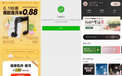 【0.88元撸网易云黑胶会员月卡】微信打开登录->根据提