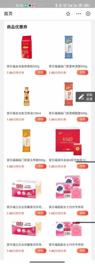 """支付宝app搜索""""家乐福""""领超多商品1元特价券。金龙鱼"""