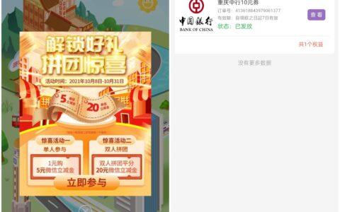 中国银行十元立减金 多号多得