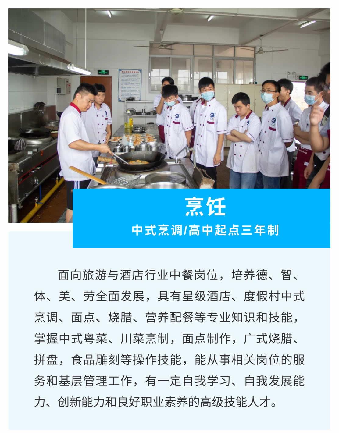 烹饪(中式烹调_高中起点三年制)-1_r1_c1.jpg