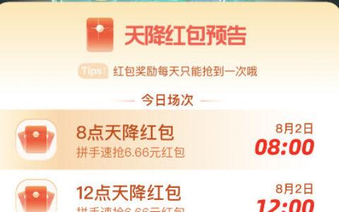 支付宝app搜【天降红包】早8点、中午12点 两场蹲6.66